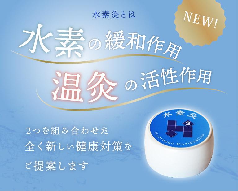 水素灸について|日本分子状水素セラピー協会